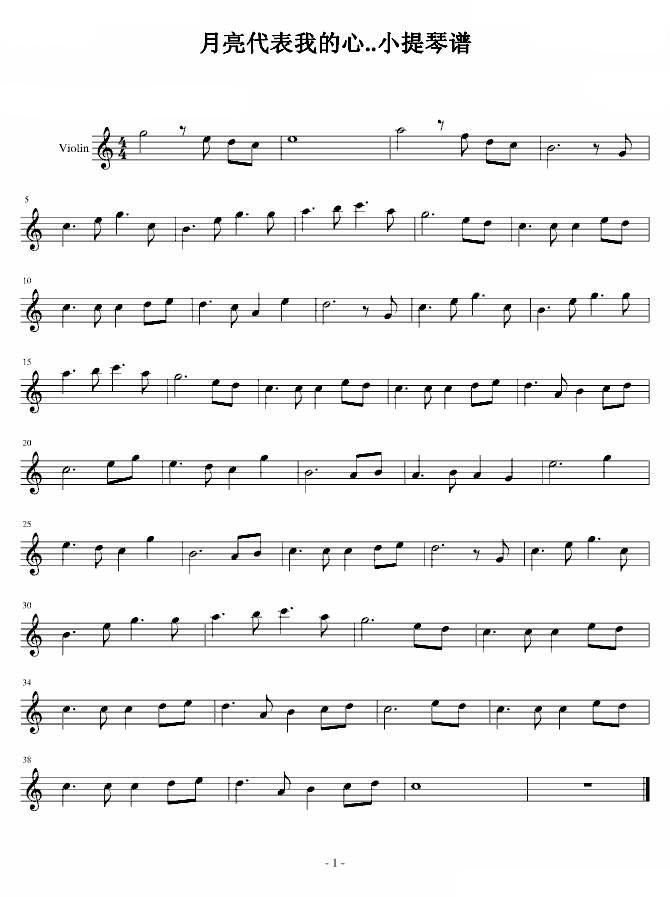 《月亮代表我的心》小提琴谱