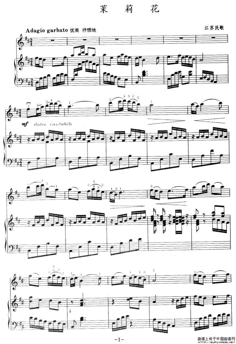 小提琴曲谱《茉莉花》