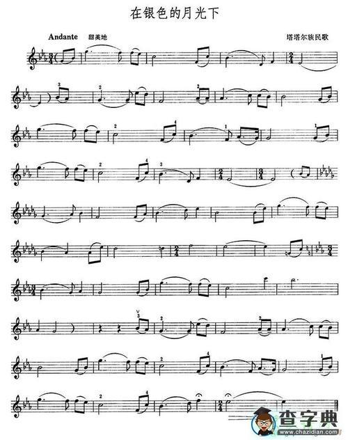 《在银色的月光下》小提琴谱