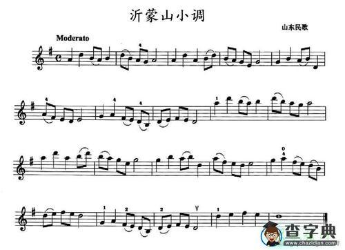 《沂蒙山小调》小提琴谱