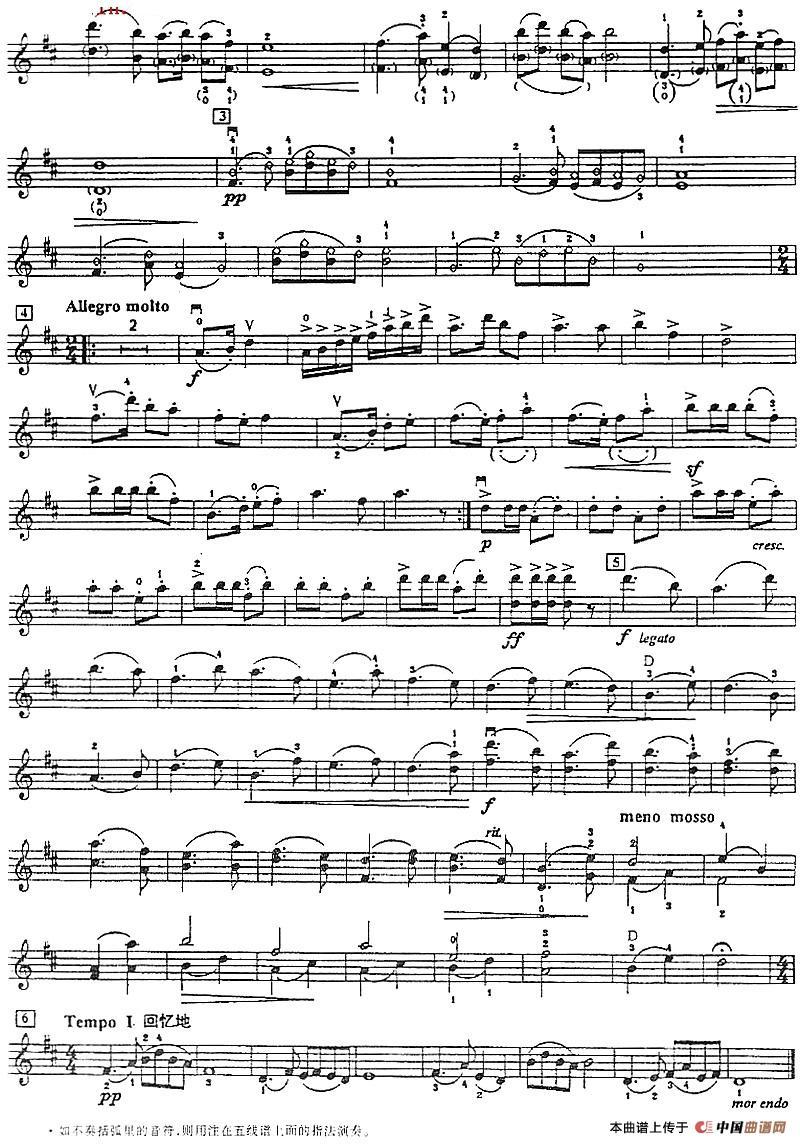 《渔舟唱晚》小提琴