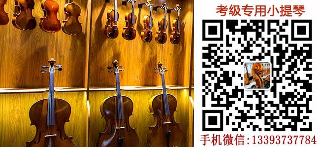 考级专用小提琴