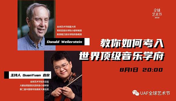东西方两大小提琴巨掣,Weilerstein教授与⻩滨