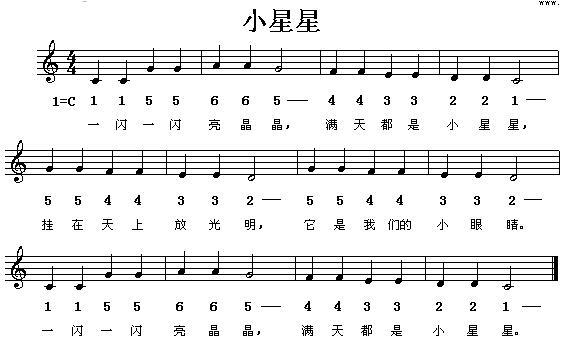 小星星 小提琴谱